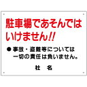 樂天商城 - 立入り禁止看板 S-20