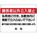 立入り禁止看板 S-7-3