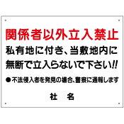 立ち入り禁止看板 【関係者以外立入禁止】看板 H45×W60cm 名(社名)入れ無料!特注内容変更可 /パネル/プレート S-7