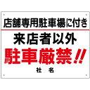 【 駐車場用 看板 】穴加工あり/丈夫な素材を使用/リピート率◎! T1-50-2