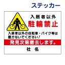 看板風注意ステッカー【駐輪禁止】 PKT-5ST