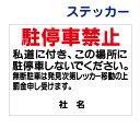 看板風注意ステッカー【駐停車禁止】 T1-54ST