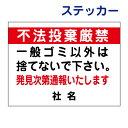 樂天商城 - 看板風注意ステッカー【不法投棄厳禁!!】美観共用 T2-26ST