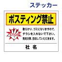 看板風注意ステッカー【ポスティング禁止】美観共用 T2-34ST