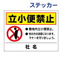 看板風注意ステッカー【立小便禁止】 T2-38st