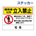 樂天商城 - 看板風注意ステッカー【立入禁止】 T2-49ST