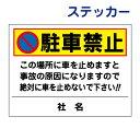 樂天商城 - 看板風注意ステッカー【駐車禁止】TO-34ST