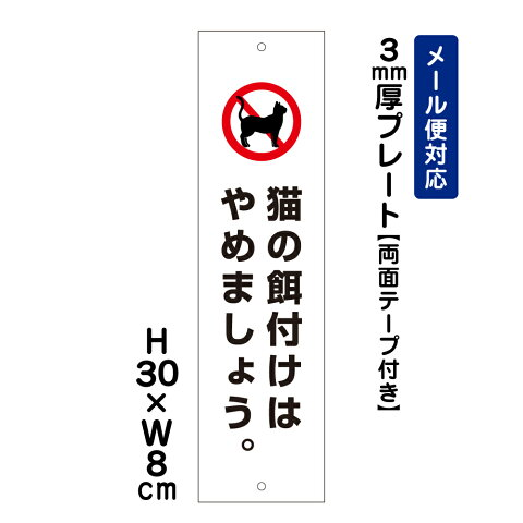 【両面テープ付き】 猫の餌付けはやめましょう。 ピクト表示 /H30×W8cm プレート 看板プレート 商品番号:ATT-1206t-r