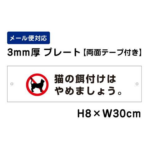 【両面テープ付き】 猫の餌付けはやめましょう。 ピクト表示 /H8×W30cm プレート 看板プレート 商品番号:ATT-1206-r