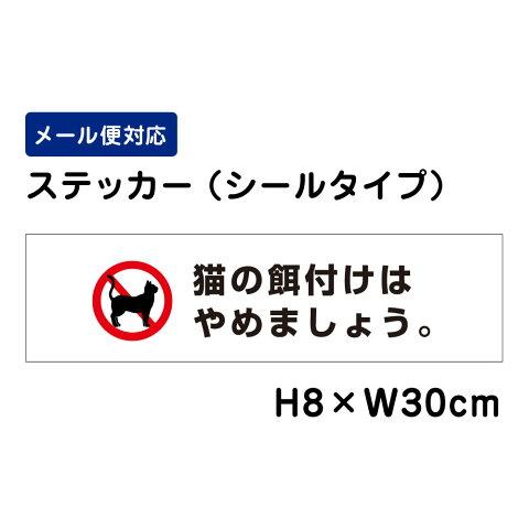 猫の餌付けはやめましょう。 ピクト表示 /H8×W30cm ステッカー 看板ステッカー 商品番号:ATT-1206sty