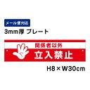 関係者以外立入禁止 ピクト表示 /H8×W30cm プレート 看板プレート 商品番号:ATT-705