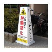 置き看板【駐輪禁止】 メッセージスタンドワイド MSW-T-2