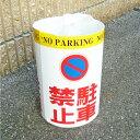 樂天商城 - 【 駐車禁止 】 お手軽置き看板 リサイクルペットボトルサイン OTO-001