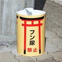【 フン尿禁止 】 お手軽置き看板 リサイクルペットボトルサイン OTO-005