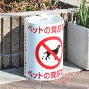 【 ペットのフン尿禁止 】 お手軽置き看板 リサイクルペットボトルサイン OTO-007