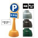 サインタワー Bタイプ 【 両面 】 / 駐車場 パーキング P Pマーク PARKING / 屋外 スタンド看板 スタンドサイン 立て看板 注水式 標識