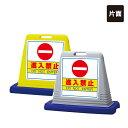 【片面】 サインキューブ 【 進入禁止 DO NOT ENTER 】 屋外 看板 標識 立て看板 スタンド看板 un-874-051