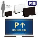 樂天商城 - ミセルフラパネルワイド フル片面 PARKING / お客様駐車場 駐車場 置き看板 スタンド看板 /OT-558-222-FW327