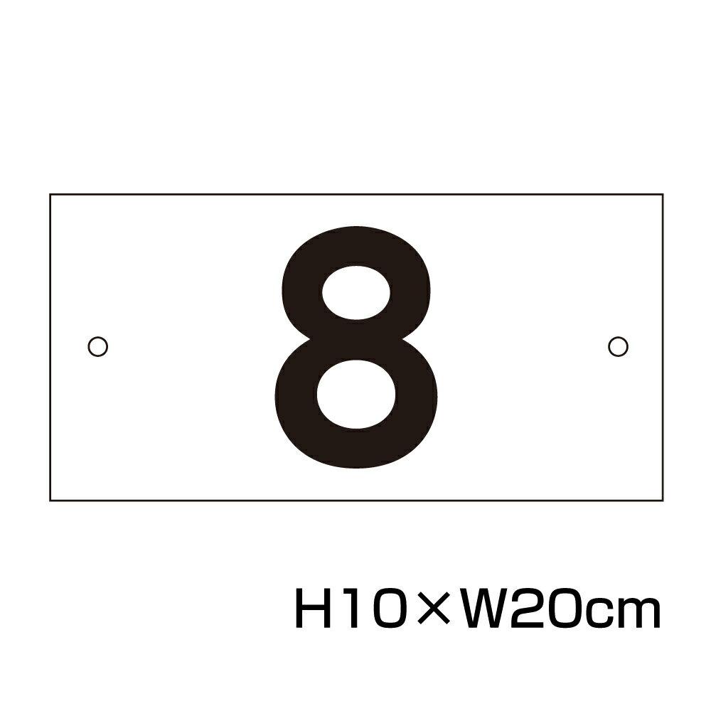 駐車場 番号 プレート 【サイズ:H100×W2...の商品画像