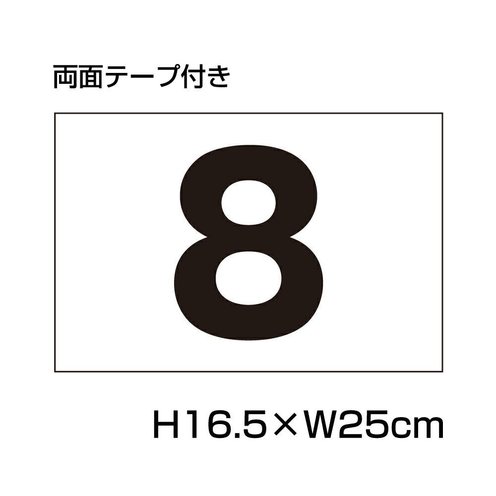 【両面テープ付き】 駐車場 番号 プレート 【サ...の商品画像