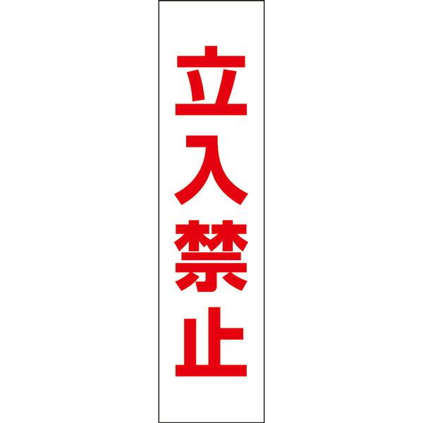 【 立入禁止 】 お手軽 プレート H40×W10cm OP-1T