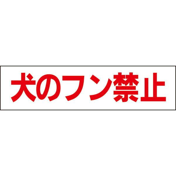 【 犬のフン禁止 】 お手軽 プレート OP-8