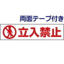 樂天商城 - 両面テープ付き【 立入禁止 】 ピクト入りお手軽 プレート PKTOP-01-r