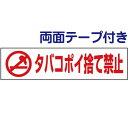 両面テープ付き【 タバコのポイ捨て禁止 】 ピクト入りお手軽 プレート H10×W40cm PKTOP-04-r