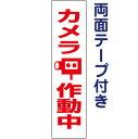 両面テープ付き【 カメラ作動中 】 ピクト入りお手軽 プレート PKTOP-19T-r