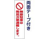 両面テープ付き【 駐車禁止 】 ピクト入りお手軽 プレート H40×W10cm PKTOP-21T-r