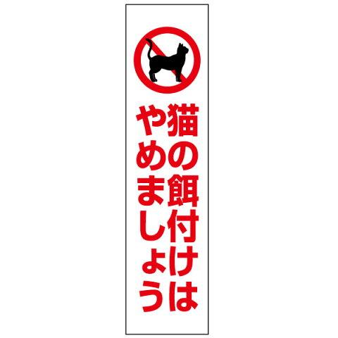 【 猫の餌付けはやめましょう 】 ピクト入りお手軽 プレート H40×W10cm PKTOP-29T