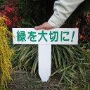 お手軽 植栽 プレート(1本足)