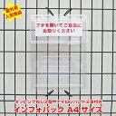チラシ入れケース 【 防水/取り付け簡単/ビラ入れ 】 チラシケース/チラシBOX  インフォパック