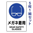 樂天商城 - 5枚1組セット・JIS規格安全標識ステッカー【メガネ着用】803-40A