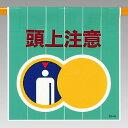 樂天商城 - 【店内全品ポイント10倍】【クーポン対象商品】ワンタッチ取付標識【頭上注意】809-09