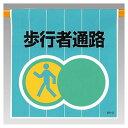 樂天商城 - ワンタッチ取付標識【歩行者通路】809-13