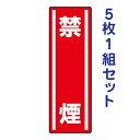樂天商城 - 5枚1組セット短冊型ステッカー(タテ)【禁煙】812-09
