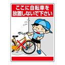 環境美化標識【ここに自転車を放置しないで下さい】837-11