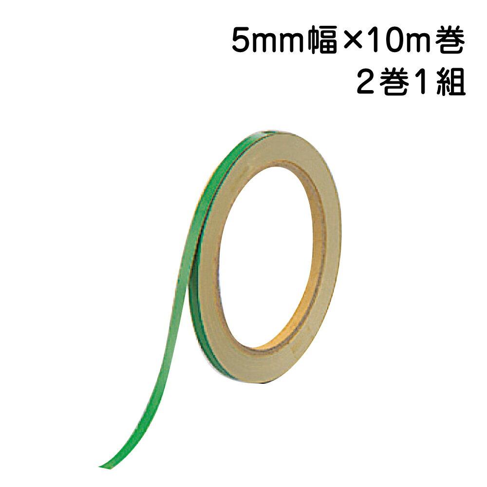 反射テープ(緑) 5mm幅×10m巻 863-42 2巻1組