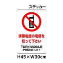 ▼ 携帯電話の電源を切ってください JIS規格安全標識 2018年改正版 H45×W30cm / 標識 ステッカー シール