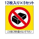 樂天商城 - 60枚入り・ミニステッカー(ユニ)【この前に物を置かないで下さい】838-09