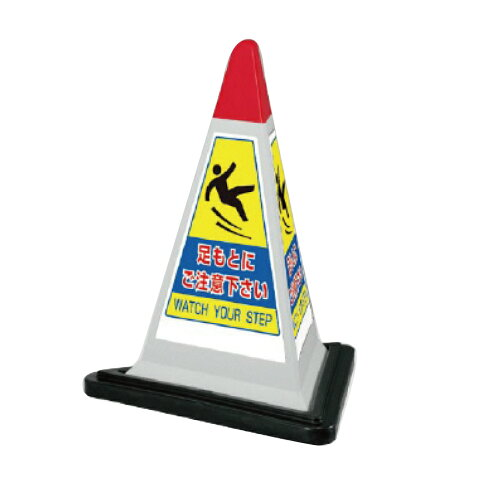 ▼社名入れ無料! サインピラミッド グレー 足もとにご注意下さい H700mm/ WATCH YOUR STEP 看板/ 注意喚起看板 /立て看板/スタンド看板/ 867-756gw
