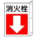 ▼ 消防標識 消火用品 突出しタイプ標識 両面表示 【 消火...