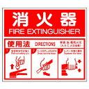 ▼ 消火器標識 消火用品【 消火器 】 FIRE EXTIN...