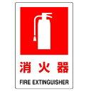 ▼ 消火用品表示【 消火器 】 FIRE EXTINGUIS...