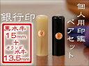 印鑑 実印 【15+13.5mm】 【芯持ち黒水牛 15ミリ...