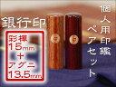 印鑑 実印 【彩樺 (さいか) 15ミリ & 火神 (アグニ...