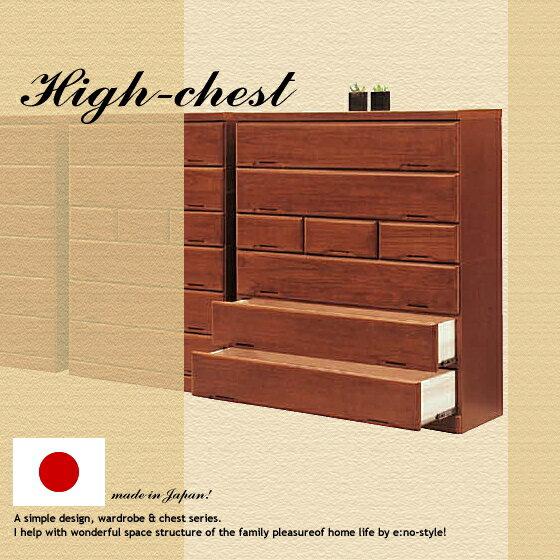 大川家具 幅120 ハイチェスト yukiri シンプルデザインの桐タンス 整理たんす ワイドチェスト ブラウン 完成品 開梱設置 送料無料