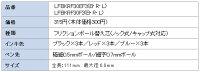 【PILOT】パイロットフリクションボール専用替芯リフィルLFBKRF303本単位