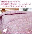 【東京西川】シングルサイズ 羽毛肌掛け布団(ウォッシャブルタイプ)マザーホワイトグースダウン95%